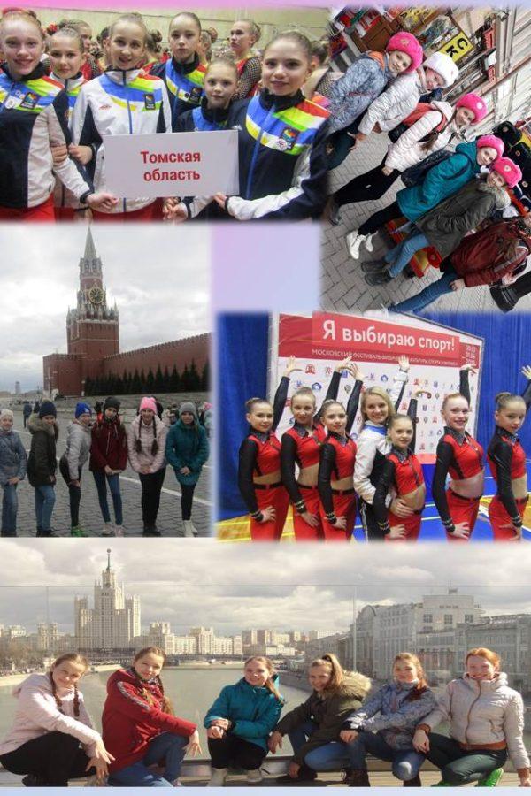Первенство России по фитнес- аэробике