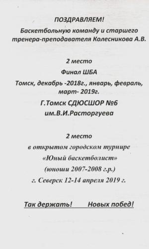 поздравление_page-0001