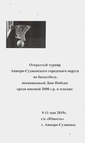 Открытый турнир_page-0001