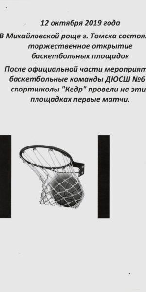 Михайловская роща_page-0001