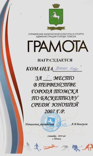 Первенство города Томска по баскетболу -2007 г.р. Золотая осень_page-0001