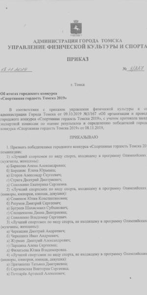 Спортивная гордость Томска 2019._page-0001