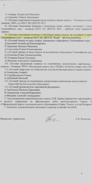 Спортивная гордость Томска 2019._page-0002